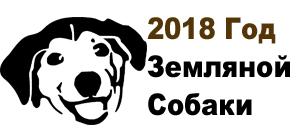 Год Жёлтой Земляной Собаки