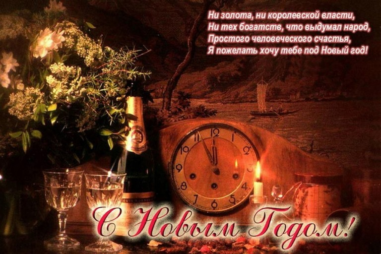 С новым годом поздравляю юлю