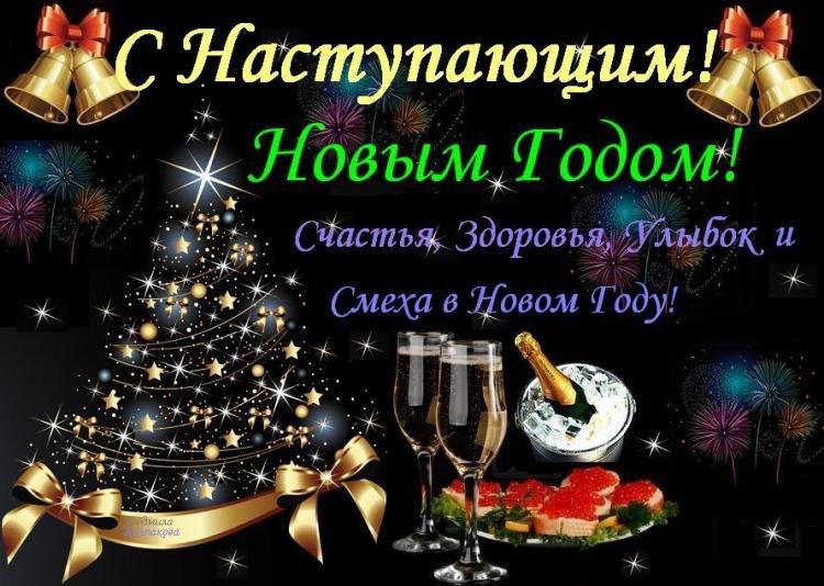 Красивые поздравление с новым 2018 годом