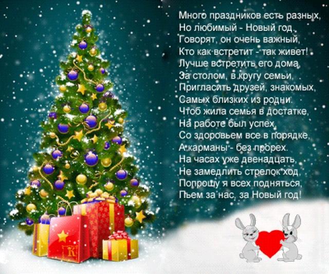 Новогодняя красивая открытка с поздравлением