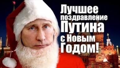 Поздравления на Новый год 2018 от Путина