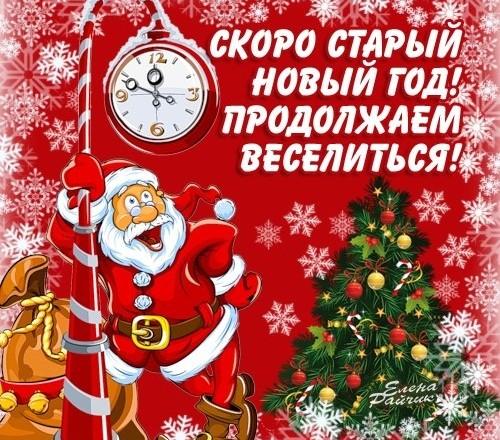 Поздравления на старый Новый год 2018: открытки и картинки
