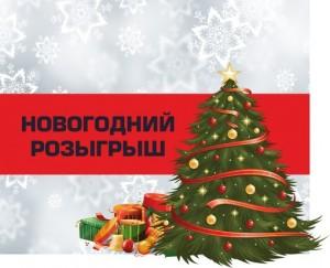 Розыгрыш с призами на новый год