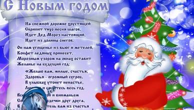 Прикольные стихи на Новый год 2018 для детей 5-6 лет на утренник в детский сад.