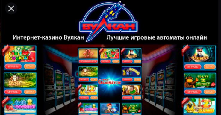igrat-v-onlajn-kazino-vulkan-i-poluchat-shhedrye-vyplaty_5e2751452f9fb